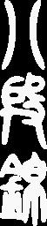 Schriftzeichen Baduanjin